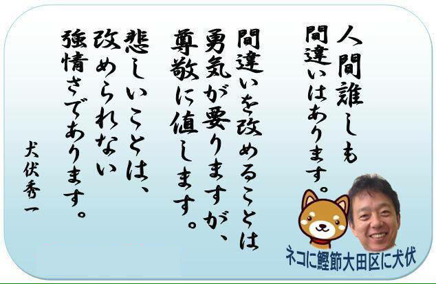 ネコに鰹節、大田区に犬伏