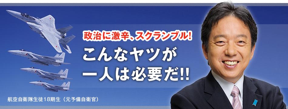 いぬぶし秀一公式ホームページ「政治に激辛、スクランブル!こんなヤツが一人は必要だ!!」:いぬぶしひでかずの顔